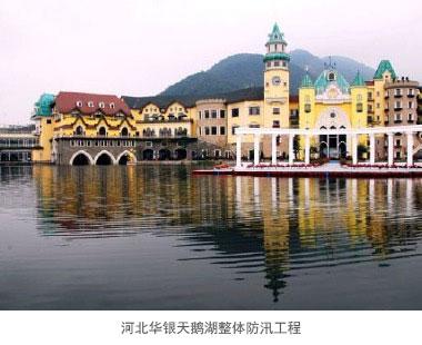 河北華銀天鵝湖整體防汛工程