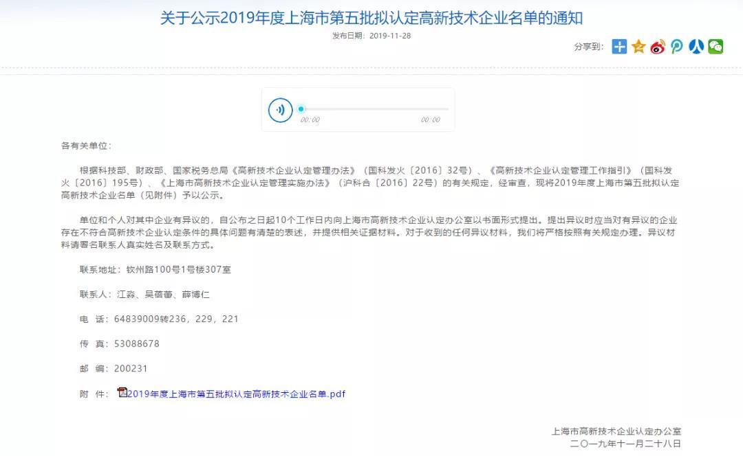 """喜讯!祝贺水母科技荣获""""2019年度上海市高新技术企业""""认证"""