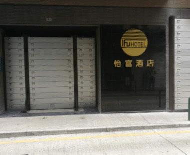 澳门怡富酒店整体防汛工程