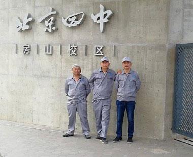 北京四中房山校区智能防汛工程
