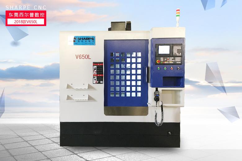 立式加工中心V650L