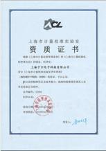 上海市计量校准实验室资质