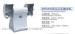 MPG400双头立式抛光机