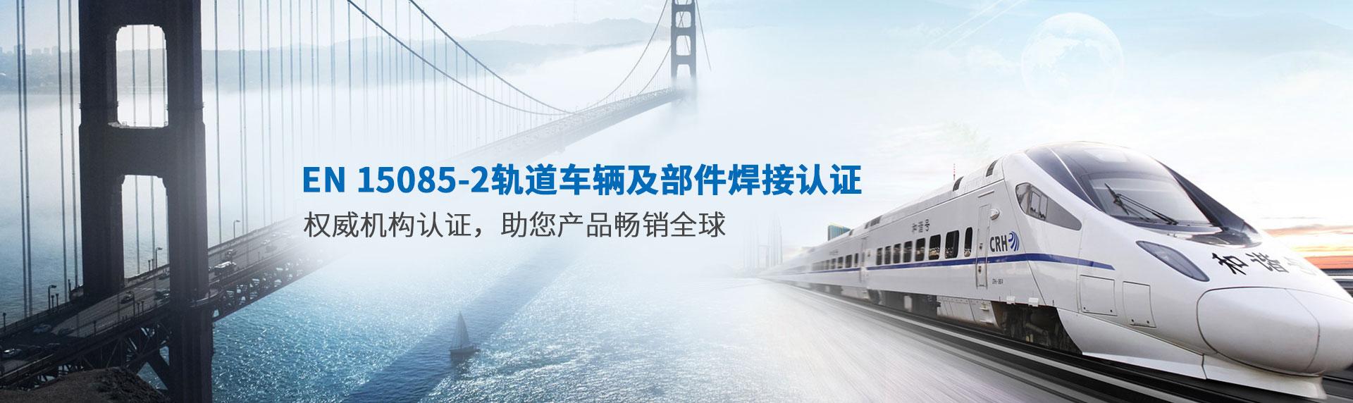 EN15085認證_允銓檢測技術服務(上海)有限公司