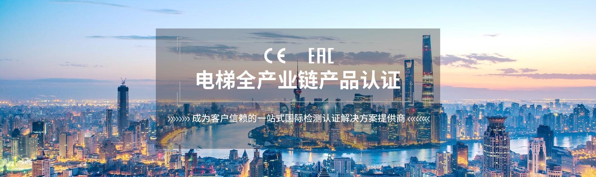 允銓小編帶您了解關于電梯CE認證小知識