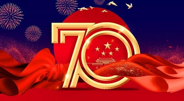 允铨检测恭祝祖国70华诞生日快乐!