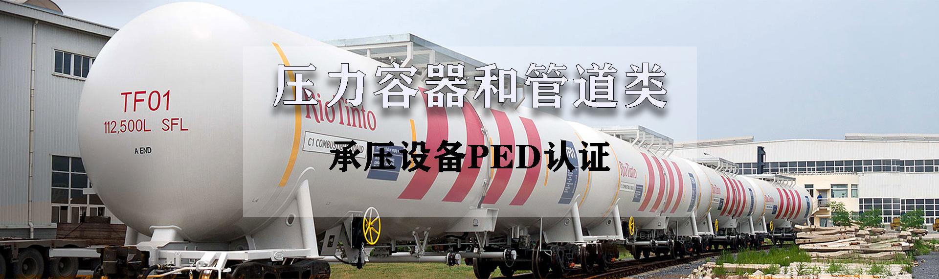 承壓設備PED認證_允銓檢測技術服務(上海)有限公司