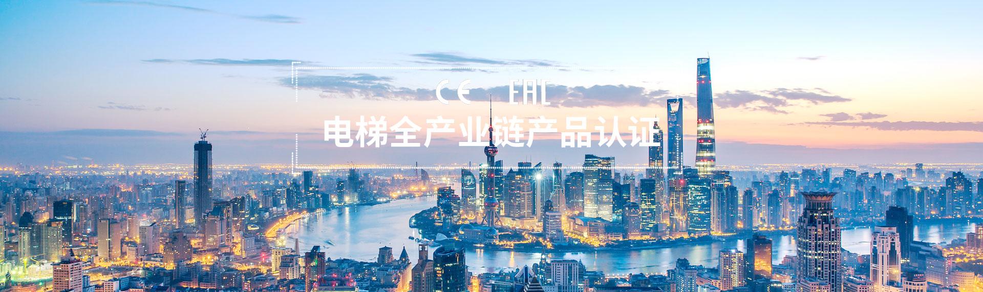 電梯CE認證_允銓檢測技術服務(上海)有限公司