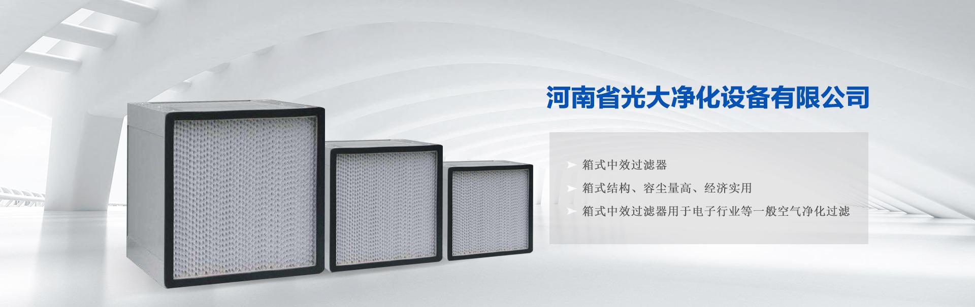 高效过滤器,中效袋式过滤器,精密空调过滤网