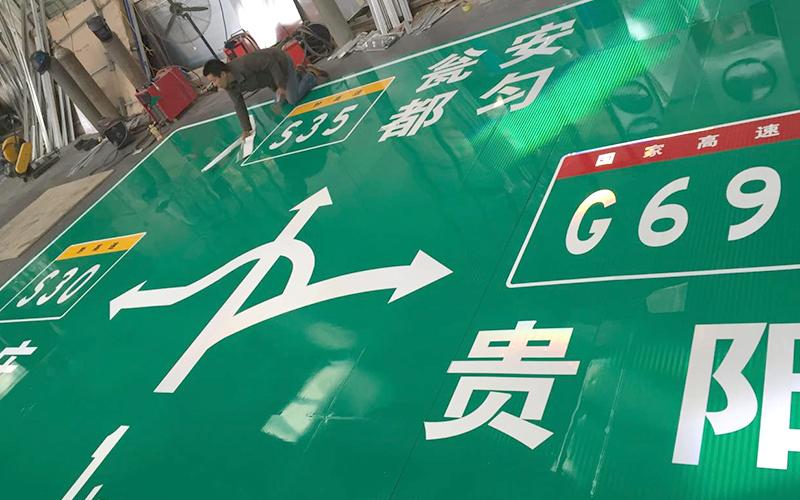 福建交通标志牌的制作与效果