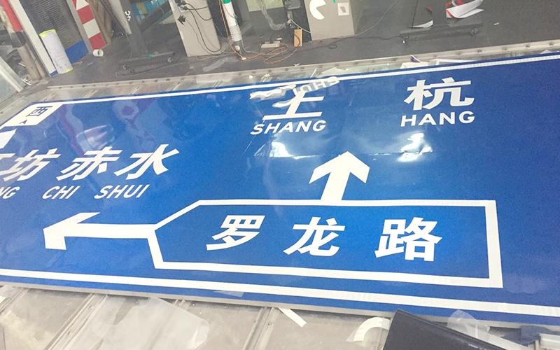 福建交通标志牌