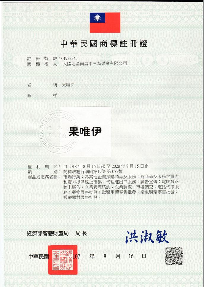 热烈祝贺果唯伊在台湾商标注册成功