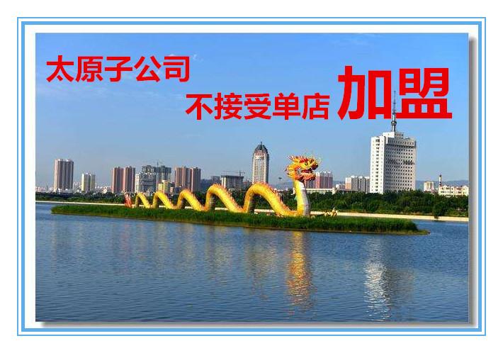 #官宣#太原子公司不再接受单店加盟