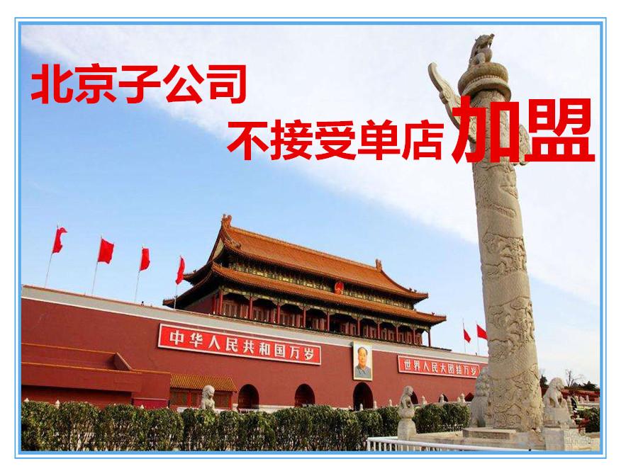 #官宣#北京子公司不再接受单店加盟