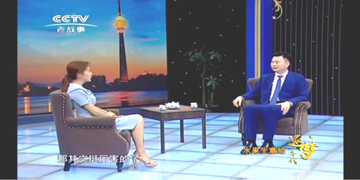 三为果业有限公司董事长季学刚老师受邀做客中央电视台