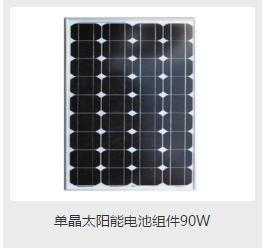 电池组件90W单晶
