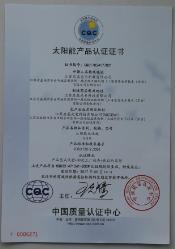 太阳能产品认证证书