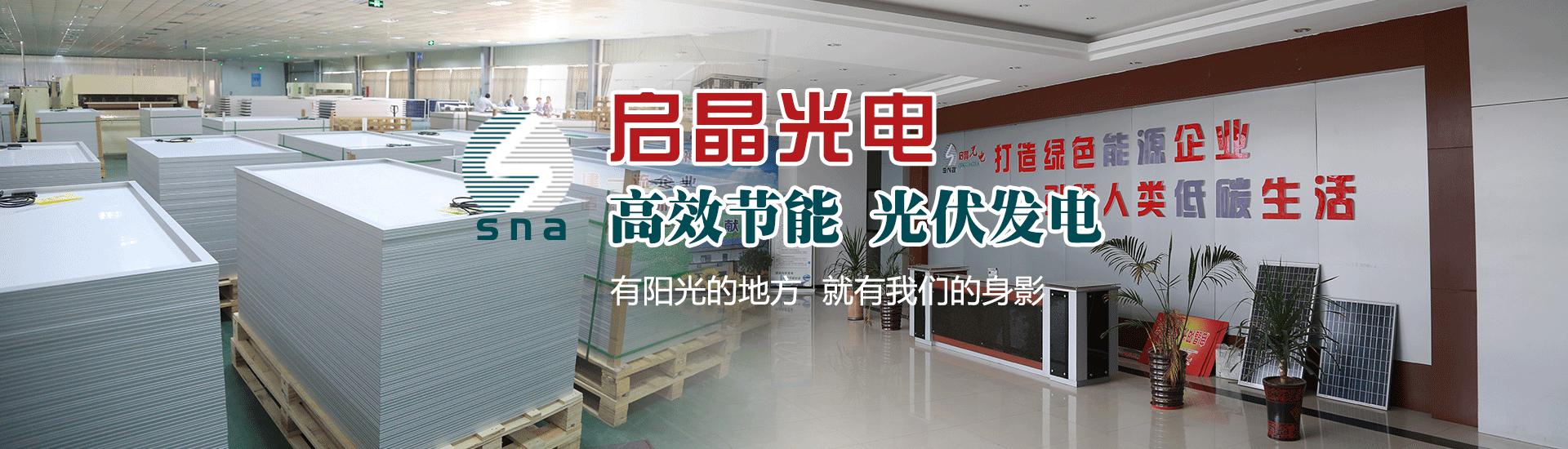江苏启晶光电科技有限公司