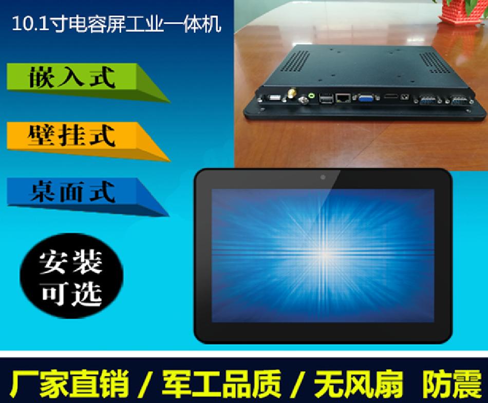 10.1寸电容工业平板电脑