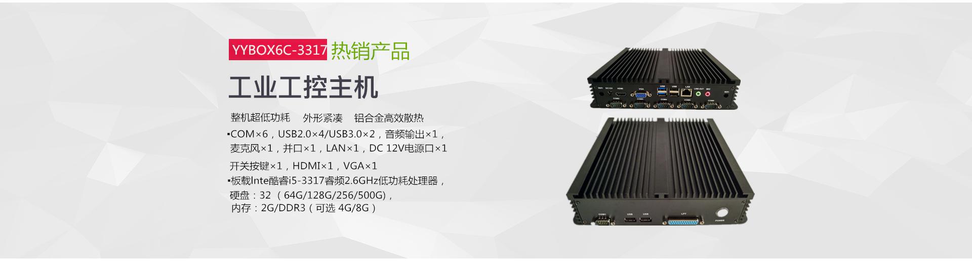 嵌入式工控機無風扇設計工控主機就找深圳研源