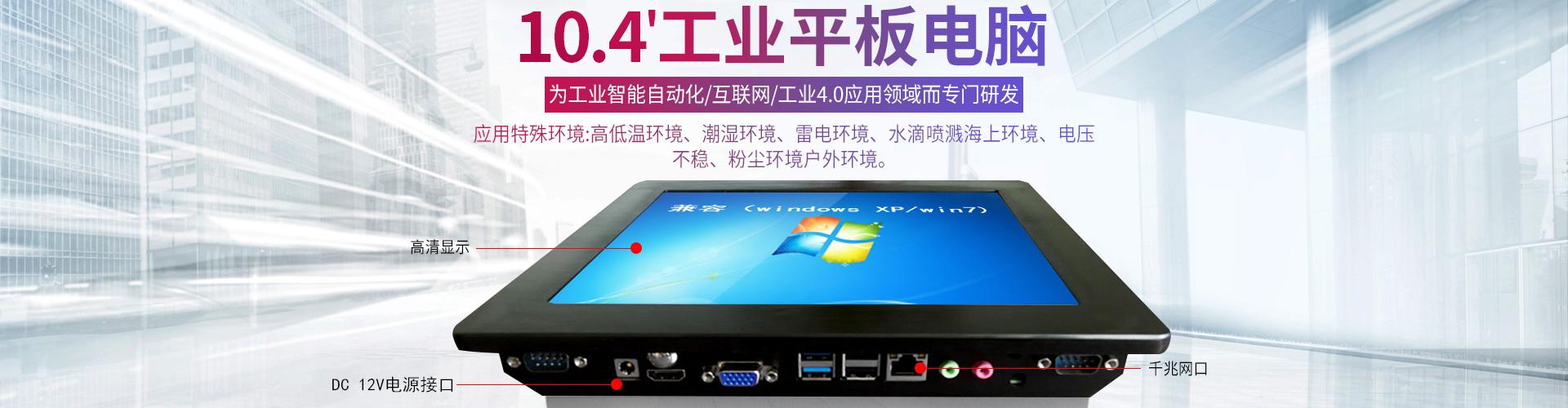 工業工控一體機電腦10.4寸