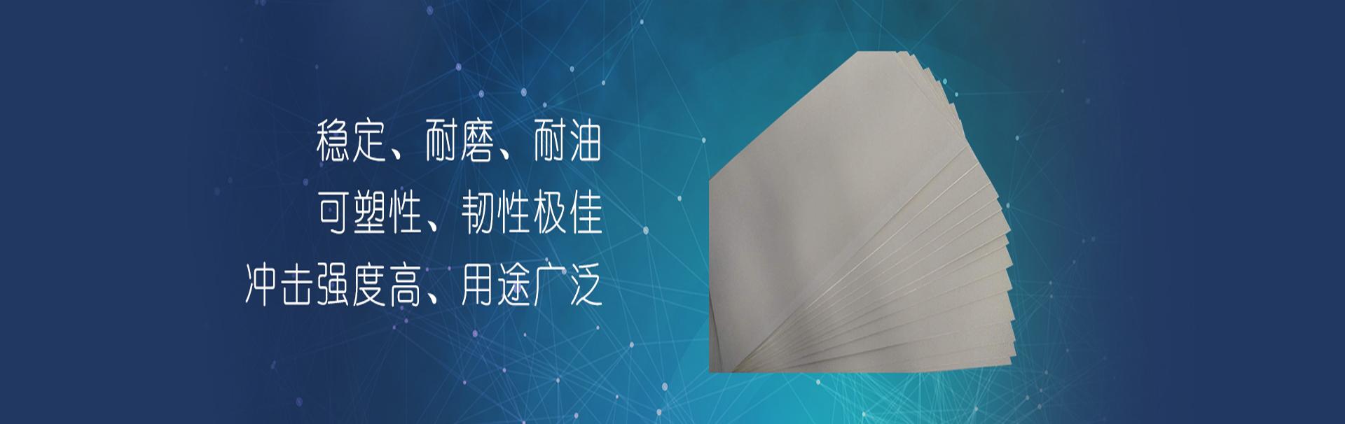 ABS塑料板材定制