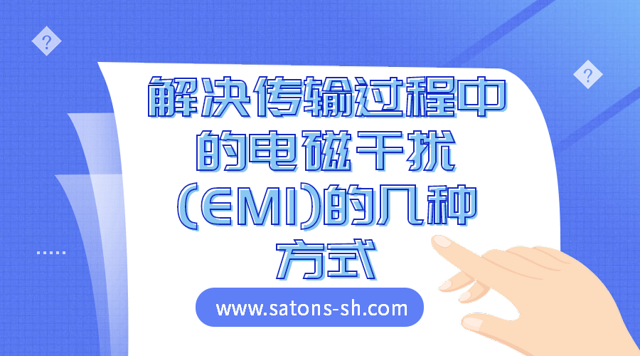 解决传输过程中的电磁干扰(EMI)的几种方式