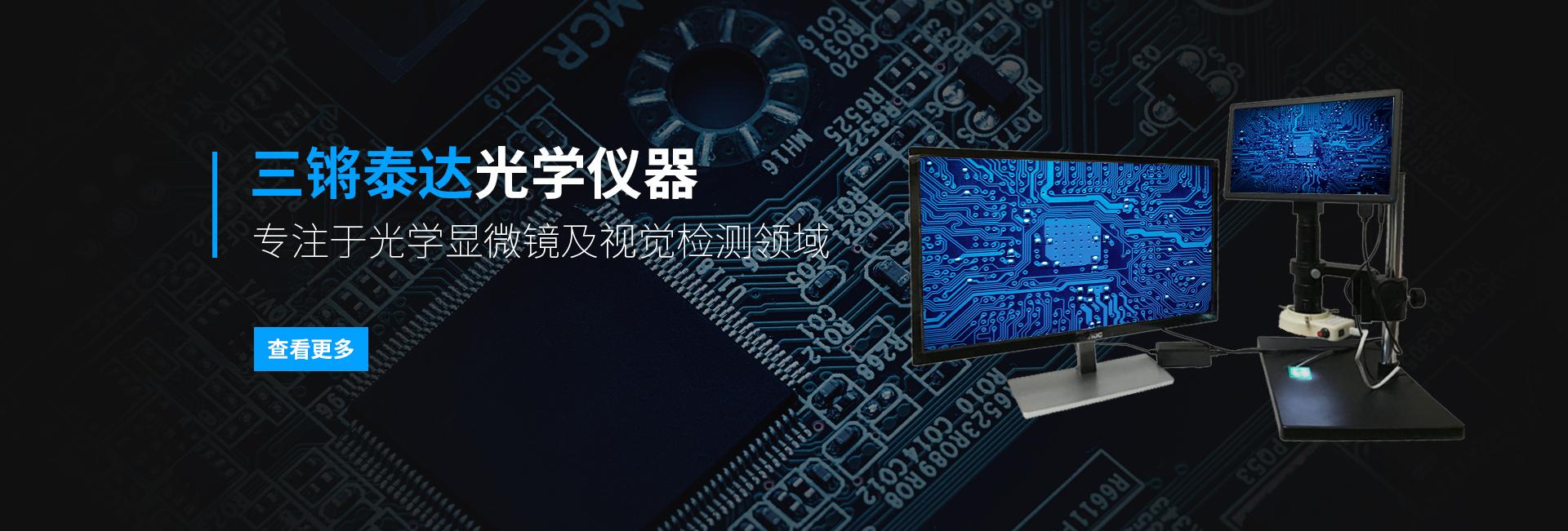 深圳市巴黎人光学仪器有限公司