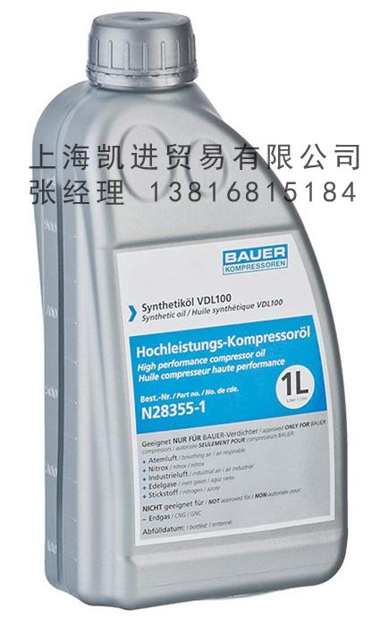 德国宝华压缩机全合成专用油 Bauer N28355-1