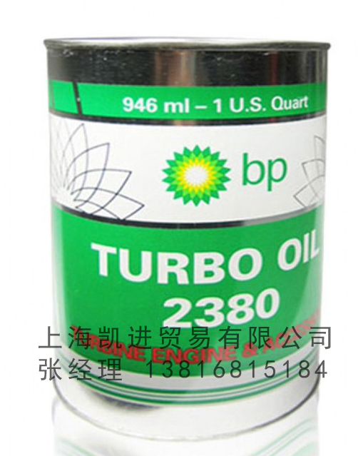 BP Turbo Oil 2380 渦輪機油
