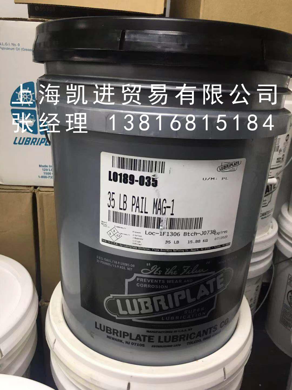 威氏LUBRIPLATE MAG-00 润滑脂