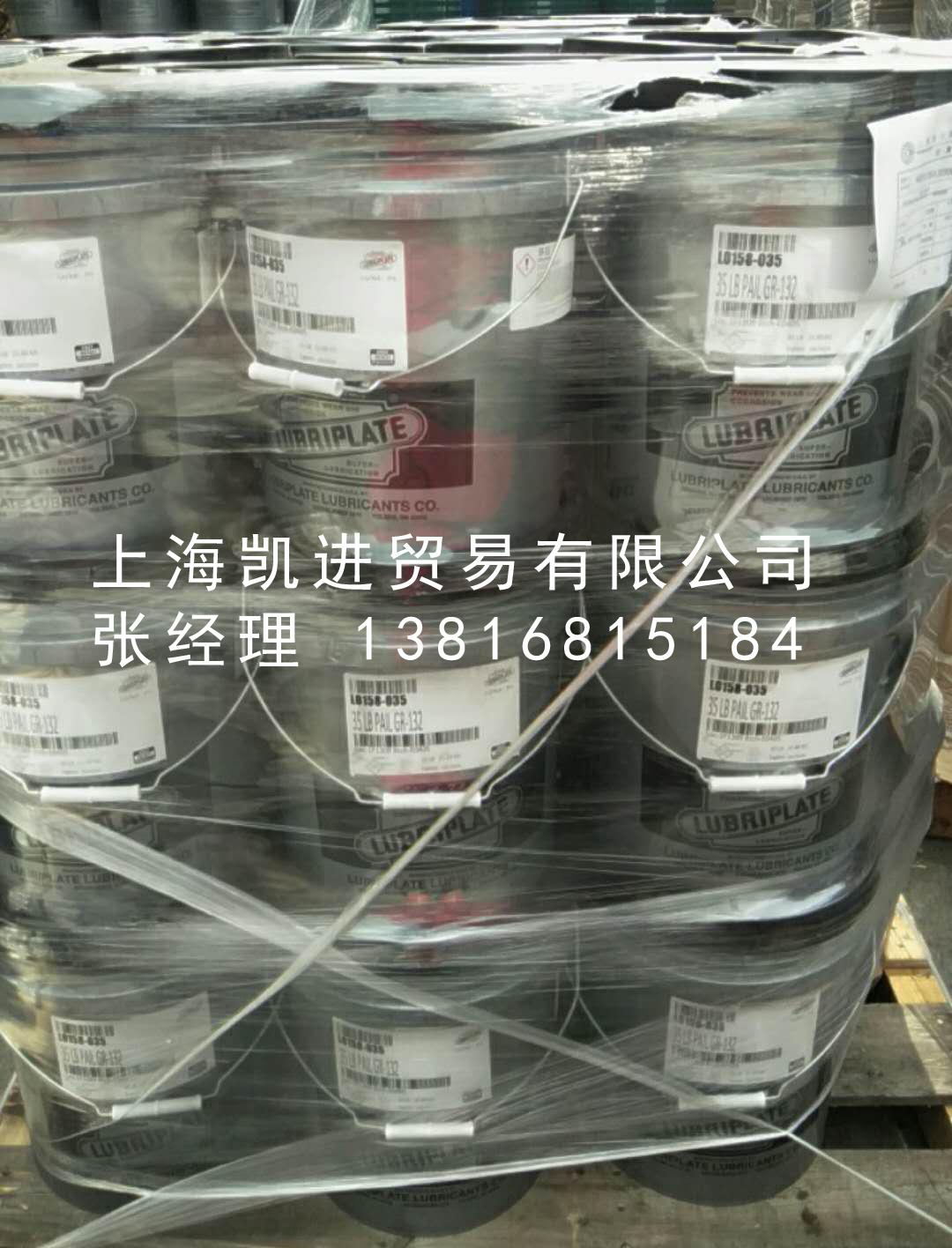 威氏Lubriplate SYN GR 132合成润滑脂