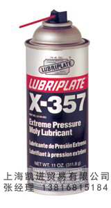 威氏lubriplate X-357喷剂