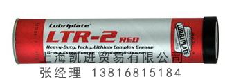 威氏Lubriplate LTR-2锂基润滑脂