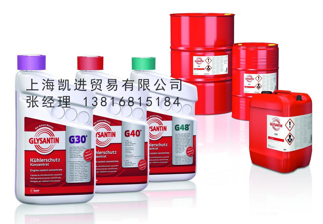 巴斯夫BASF Glysantin G40防冻液