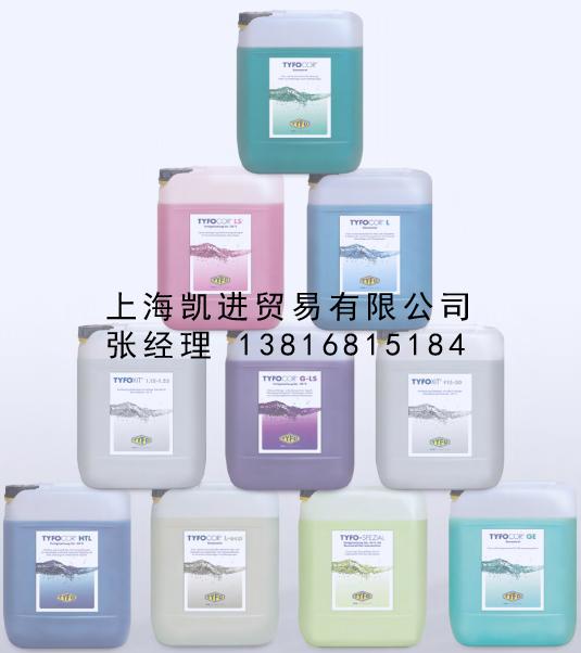 Calcium Chloride Special 原装进口批发德国TYFOCOR 防冻液