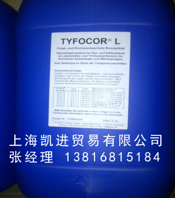 TYFOCOR LS 原装进口批发德国TYFOCOR防冻液