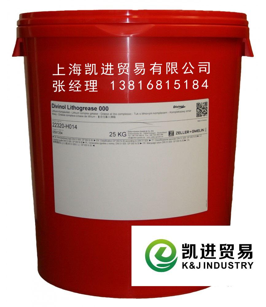迪威诺Divinol  Lithogrease 000 德马吉DMG机床用润滑脂