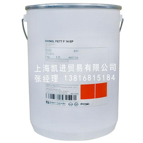 迪威诺DIVINOL FETT L800润滑脂