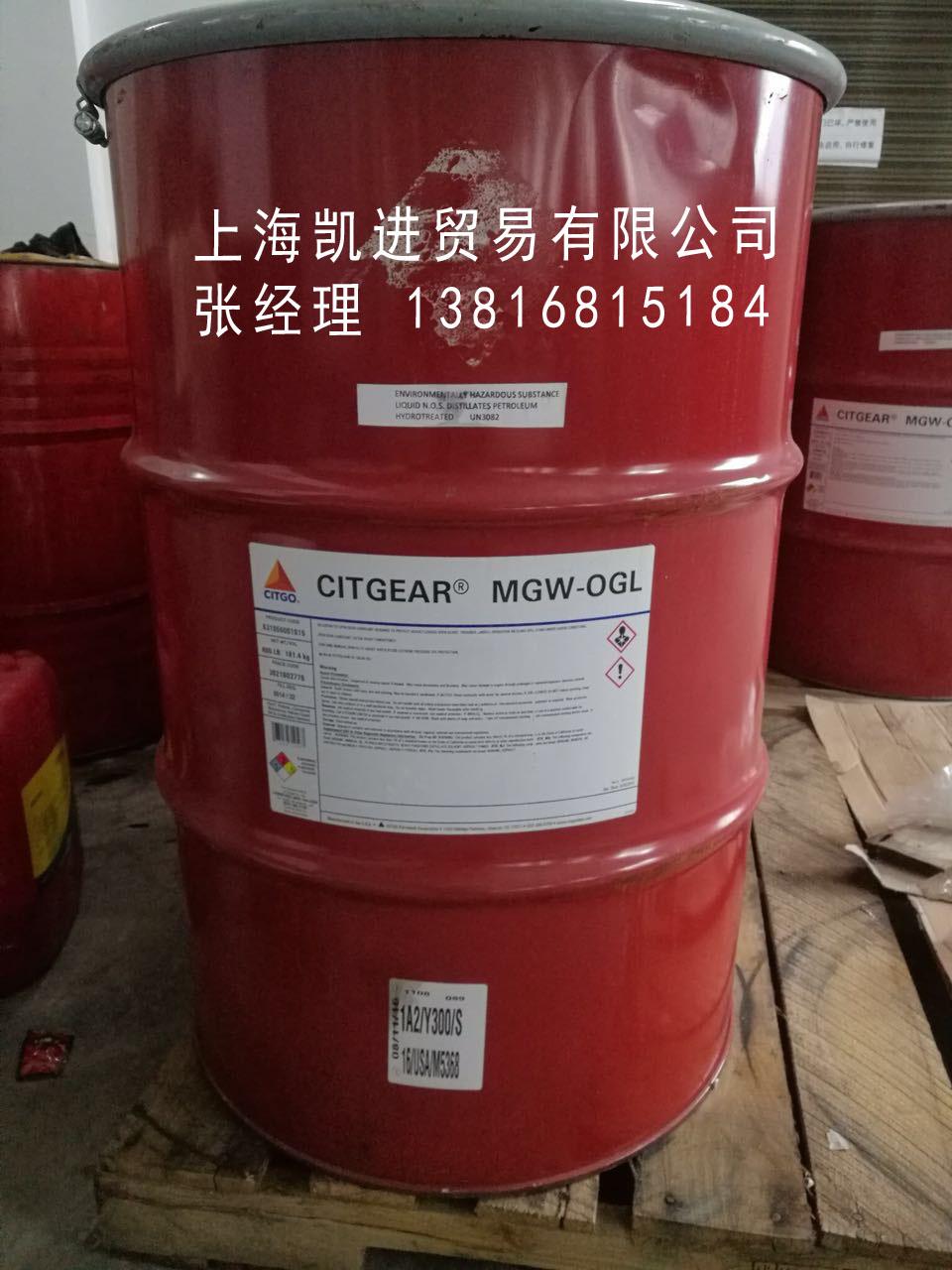 雪铁戈CITGO EP Compounds 开式齿轮油