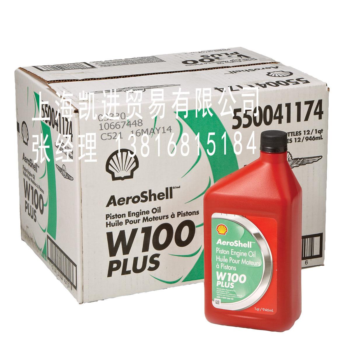 壳牌航空Aeroshell Oil W100 Plus四冲程内燃机油
