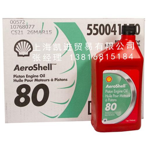 壳牌航空Aeroshell Oil 80四冲程内燃机油