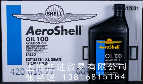 壳牌航空Aeroshell Oil 100四冲程内燃机油