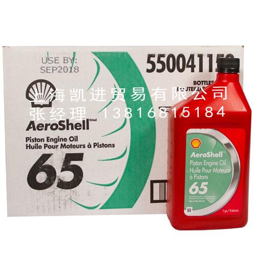 壳牌航空Aeroshell Oil 65四冲程内燃机油
