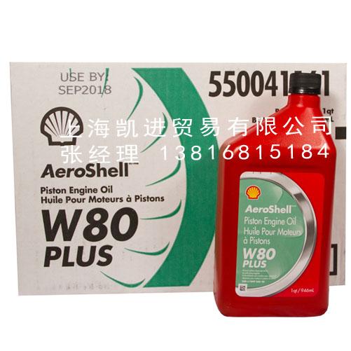 壳牌航空Aeroshell Oil W80 Plus四冲程内燃机油