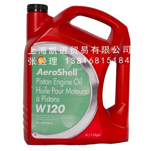 壳牌航空Aeroshell Oil W120 四冲程内燃机油