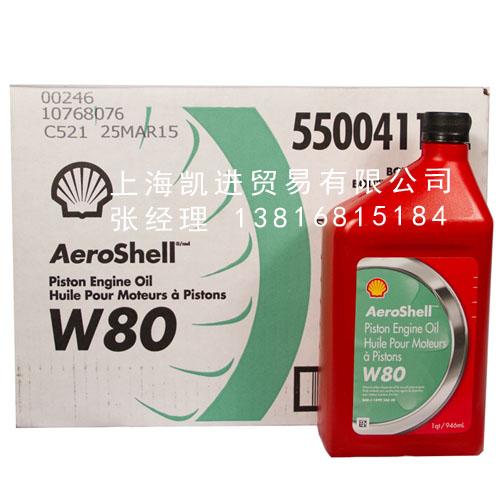 壳牌航空Aeroshell Oil W80 四冲程内燃机油