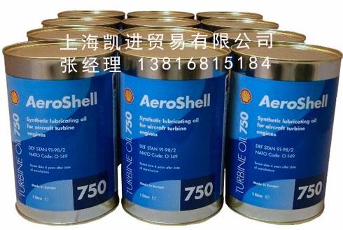 壳牌航空Aeroshell Turbine Oil 750涡轮机油