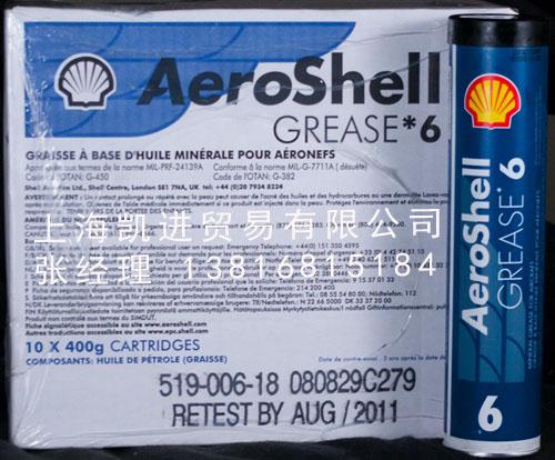 壳牌航空Aeroshell Grease 6润滑脂