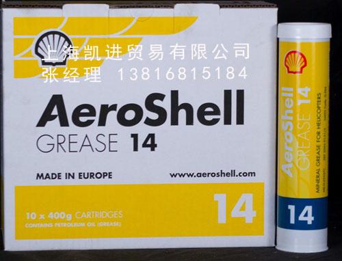 壳牌航空Aeroshell Grease 14润滑脂